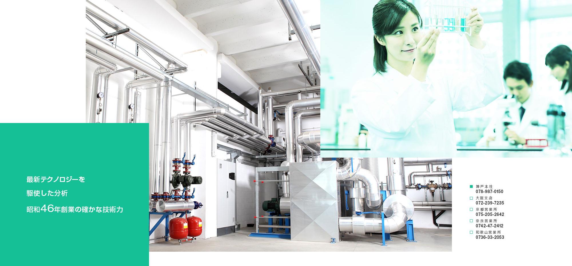 最新テクノロジーを駆使した分析 昭和46年創業の確かな技術力